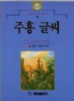 주홍글씨(혜원세계문학 16)