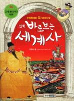 바로보는 세계사. 6: 근세 동아시아 제국