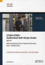 CCNA ICND1 AUTHORIZED SELF STUDY GUIDE(한글2판)