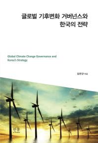 글로벌 기후변화 거버넌스와 한국의 전략