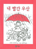 내 빨간 우산
