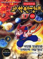 마법천자문 과학원정대. 17: 태양계