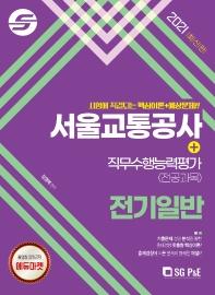 2021 서울교통공사 직무수행능력평가(전공과목) 전기일반