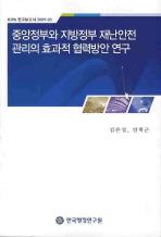 중앙정부와 지방정부 재난안전 관리의 효과적 협력방안연구