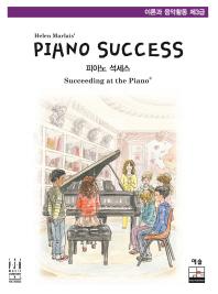 Piano Success(피아노 석세스) 이론과 음악활동 제3급