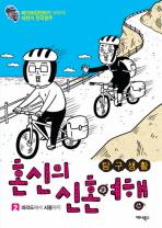 탐구생활 혼신의 신혼여행. 2: 마라도에서 서울까지