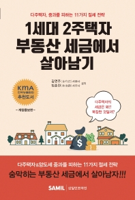 1세대 2주택자 부동산 세금에서 살아남기