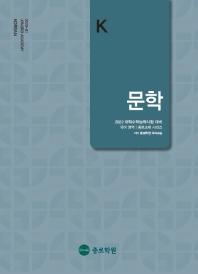고등 국어영역 문학(2021)(2022 수능대비)