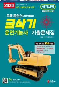 무료 동영상과 함께하는 굴삭기운전기능사 기출문제집(2020)(8절)