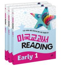 미국교과서 Reading: Early 세트