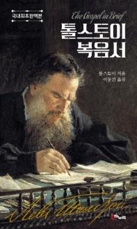 국내최초완역본 톨스토이 복음서