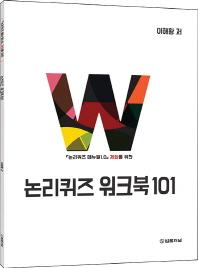 논리퀴즈 매뉴얼1.0 체화를 위한 논리퀴즈 워크북 101