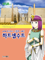 세계 최초의 이집트 여왕 하트셉수트
