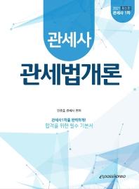관세사 관세법개론(관세사 1차)(2021)