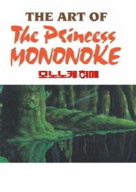 모노노케 히메 아트북