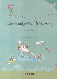 Final Check of Community Health Nursing(지역사회간호학)
