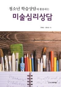 청소년 학습상담에 활용하는 미술심리상담