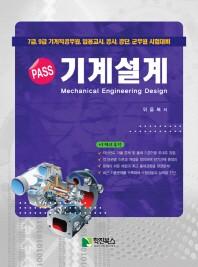 Pass 기계설계