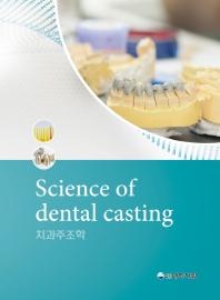 치과주조학