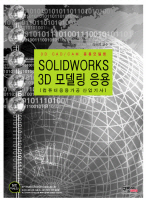 SOLIDWORKS 3D 모델링 응용