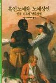 흑인노예와 노예상인