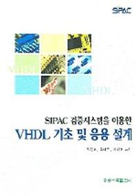 SIPAC검증시스템을 이용한 VHDL 기초 및 응용 설계