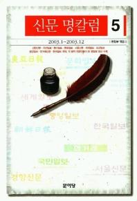 신문 명칼럼 컬렉션 5