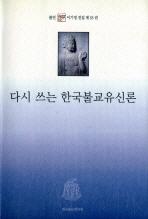 다시 쓰는 한국불교유신론