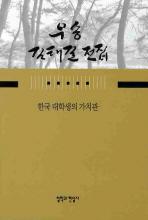 한국 대학생의 가치관