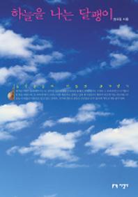 하늘을 나는 달팽이(개정판)(2005)