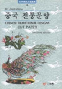 중국 전통문양:CUT PAPER(세계전통문양선집 6)