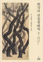 한국의 전통생태학. 2