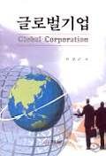 글로벌기업
