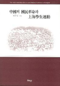 중국의 국민혁명과 상해학생운동