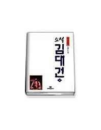 김대건 (상) 소설
