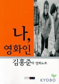 나 영화인 김홍준의 영화노트