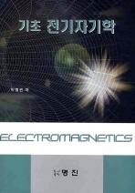 기초 전기자기학