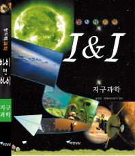 창의력 과학 I&I 지구과학(2015)