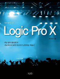 최이진의 Logic Pro X