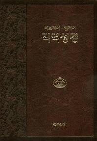 히브리어 헬라어 직역성경(브라운)(지퍼)(무색인)