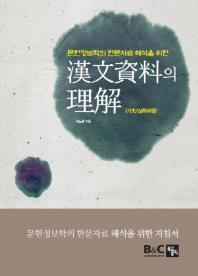 문헌정보학의 한문자료 해석을 위한 한문자료의 이해: 기초 심화과정