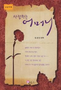 사랑하는 어머니(큰글자책)