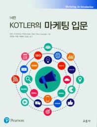 KOTLER의 마케팅 입문
