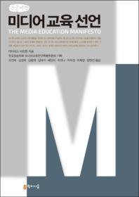 미디어 교육 선언(큰글씨책)