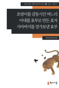 호랑이를 감동시킨 며느리 아내를 효부로 만든 효자 시아버지를 장가보낸 효부: 효도 이야기