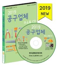 공구업체 주소록CD(2019)