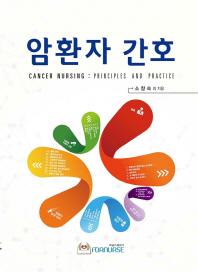 암환자 간호