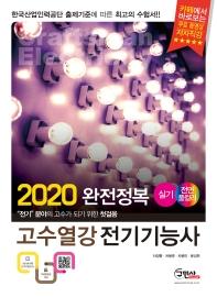고수열강 전기기능사 실기(2020)