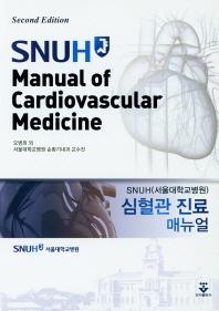 SNUH 심혈관 진료 매뉴얼
