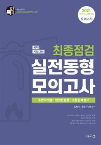 최종점검 실전동형 모의고사(2021)